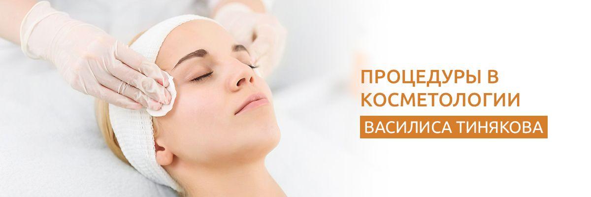 Клиентка проходит косметологическую процедуру