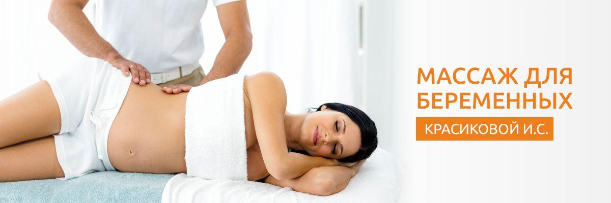 обучение массажу для беременных курс
