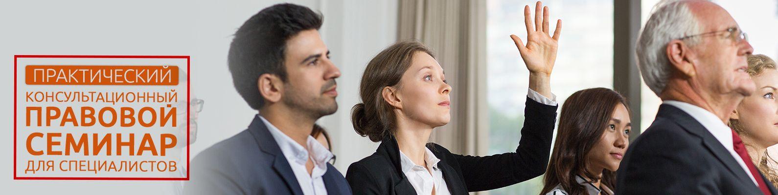 практический консультационный правовой семинар специалистов массажистов косметологов