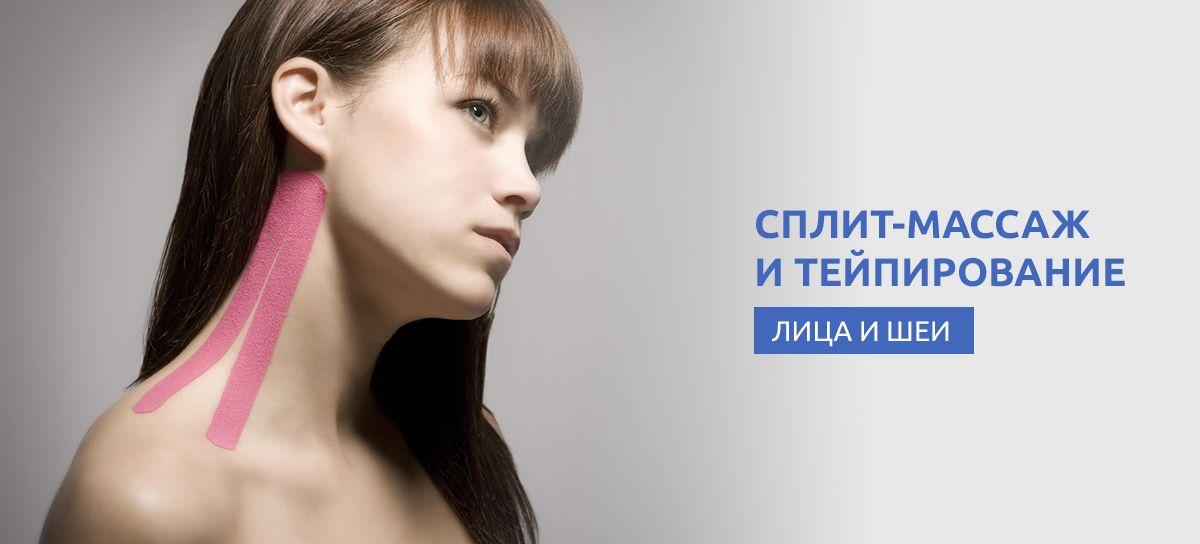 эстетическое тейпирование лица и шеи