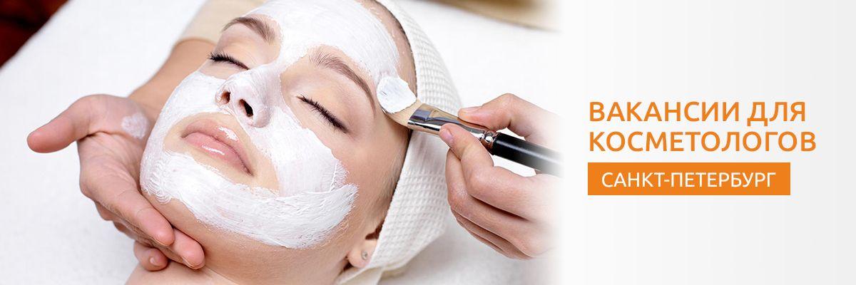 Вакансии для косметолога в Санкт-Петербурге - доска объявлений