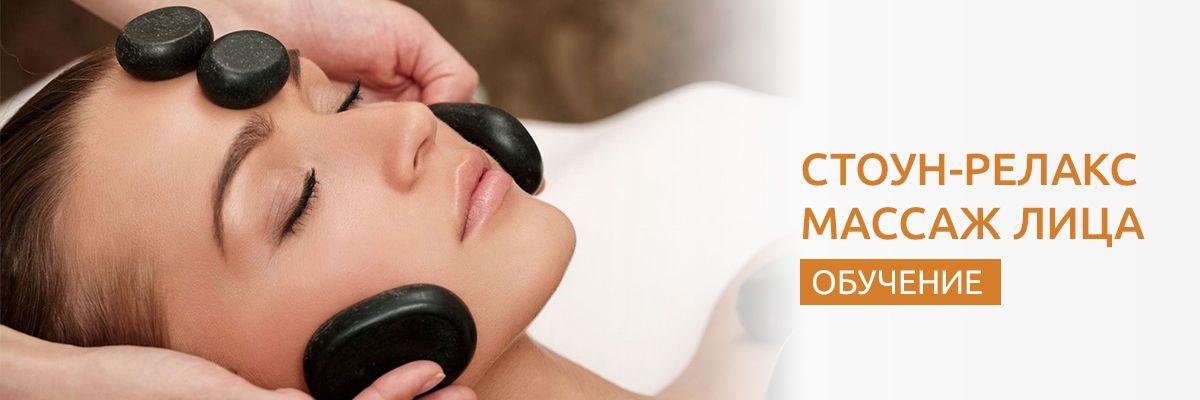 специалист выполняет стоун-релакс массаж после обучения