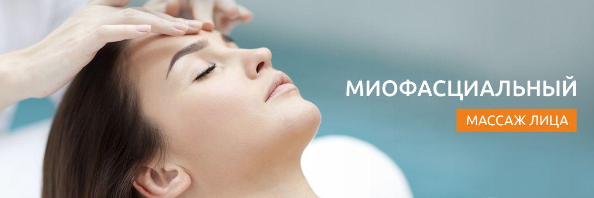 Обучение миофасцеальному массажу лица в Санкт-Петербурге