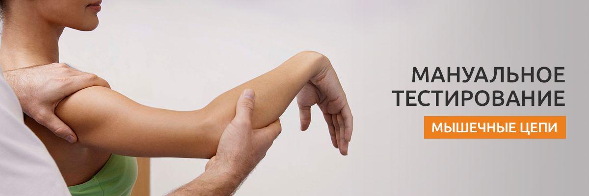 мануальное мышечное тестирование кинезиология тейпиатрия