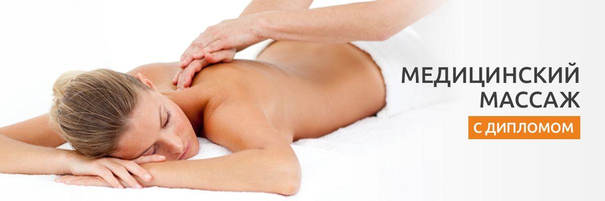 медицинский массаж обучение государственный диплом санкт петербург спб