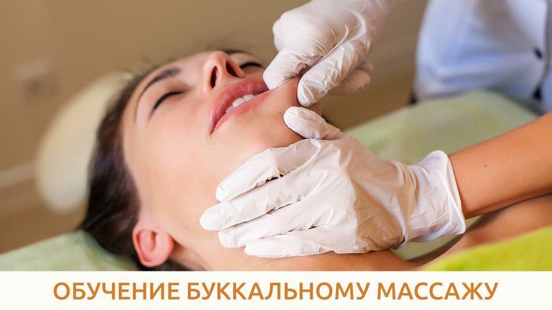 обучающий курс буккальному массажу