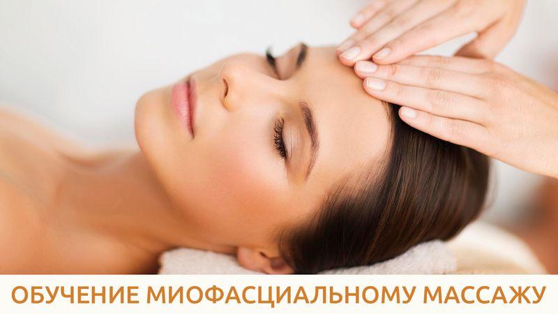обучающий курс миофасциальному массажу