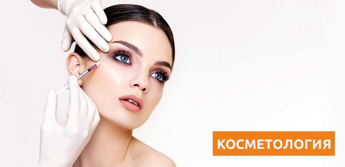 обучение косметологии санкт петербурге спб