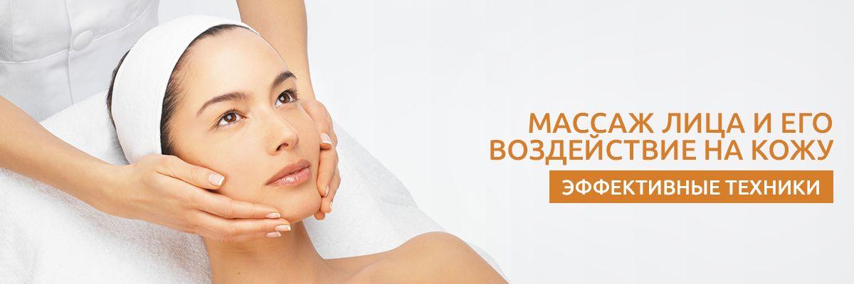 Воздействие массажа на кожу лица