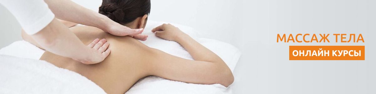 Обучение массажу тела онлайн