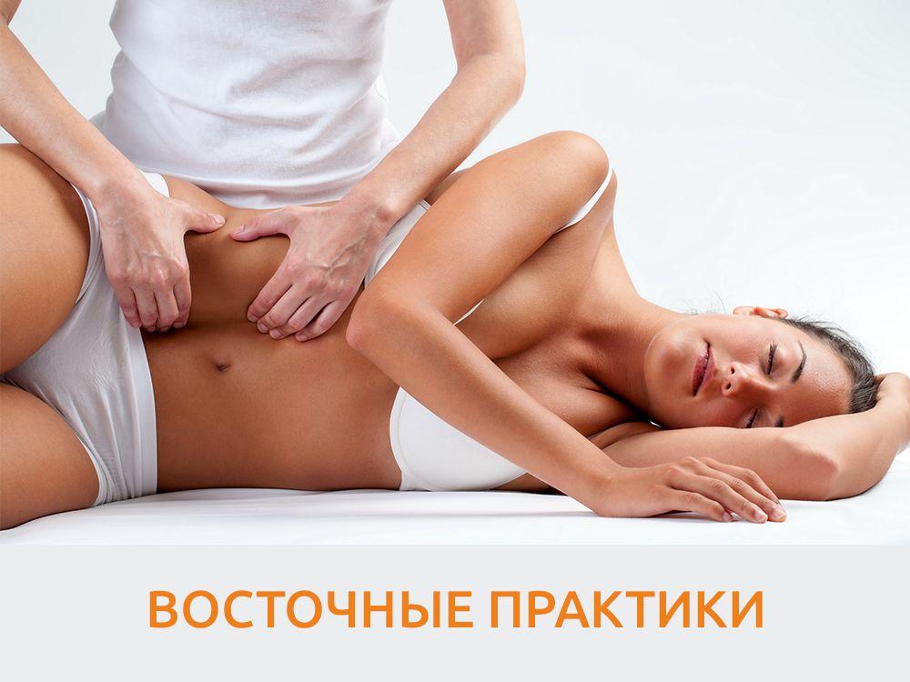 Курсы восточного массажа