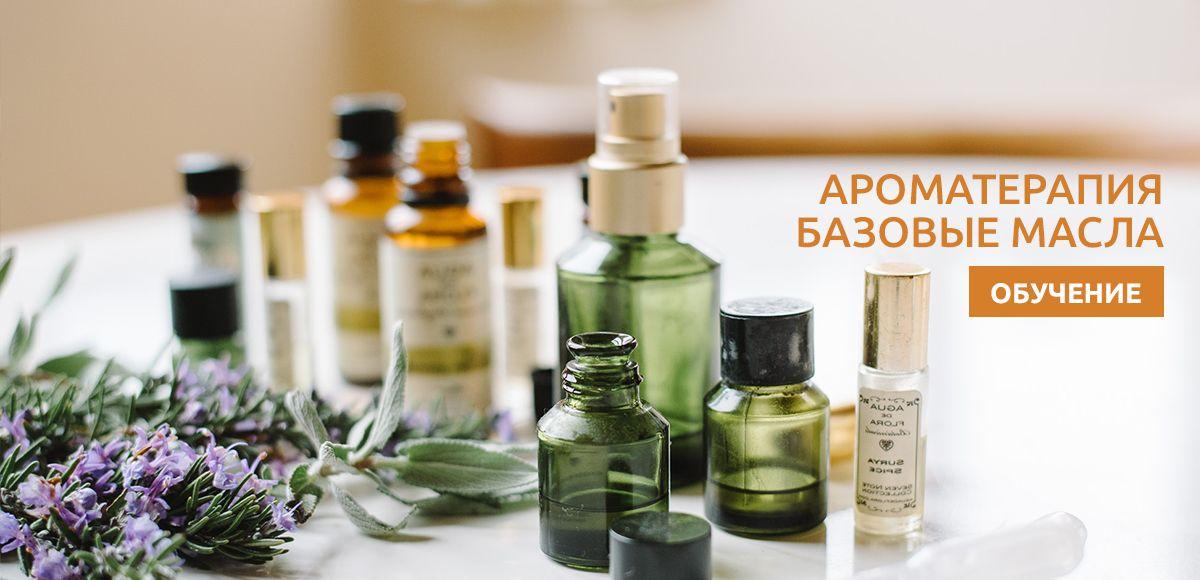 Ароматерапия. Базовые масла для массажа. Обчение в СПб