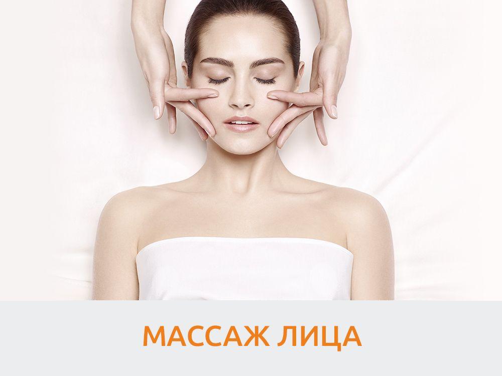 Обучение массажу лица онлайн