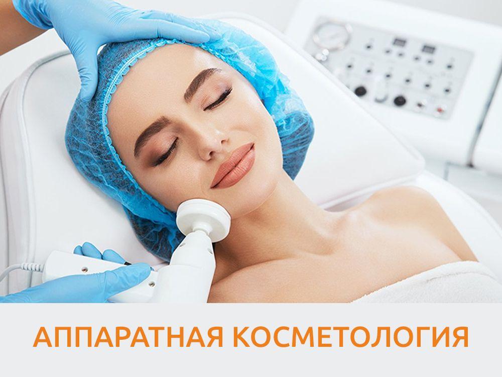 Обучение аппаратной косметологии онлайн