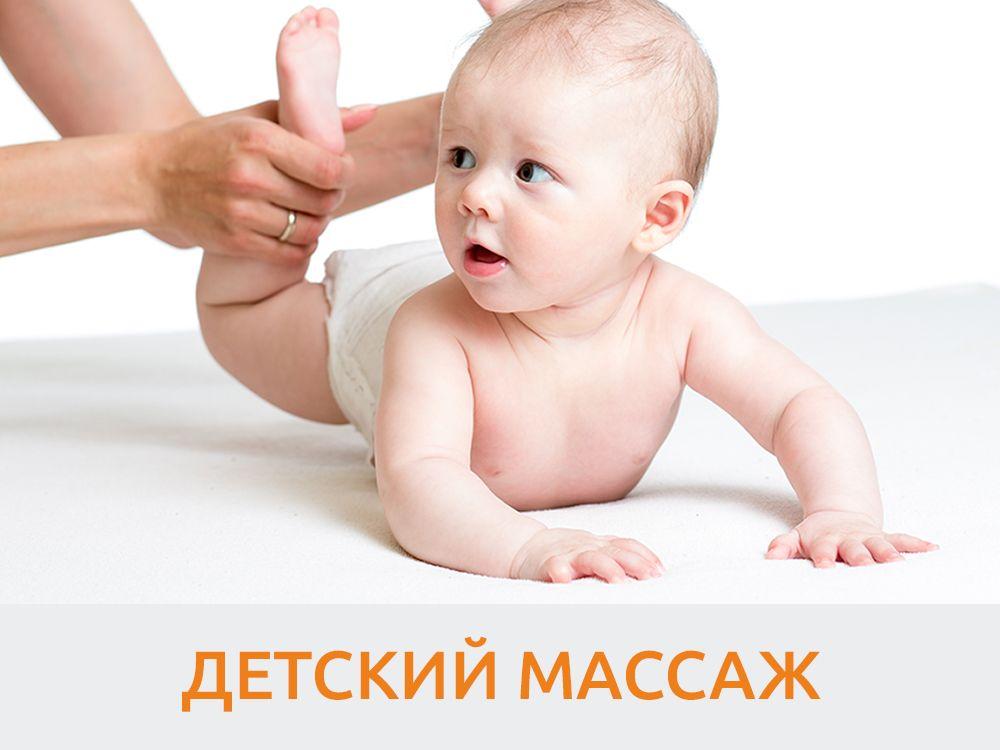 Обучение детскому массажу онлайн