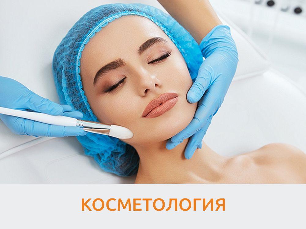 Обучение косметологии онлайн