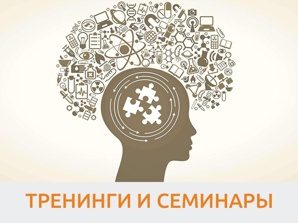Онлайн тренинги и семинары