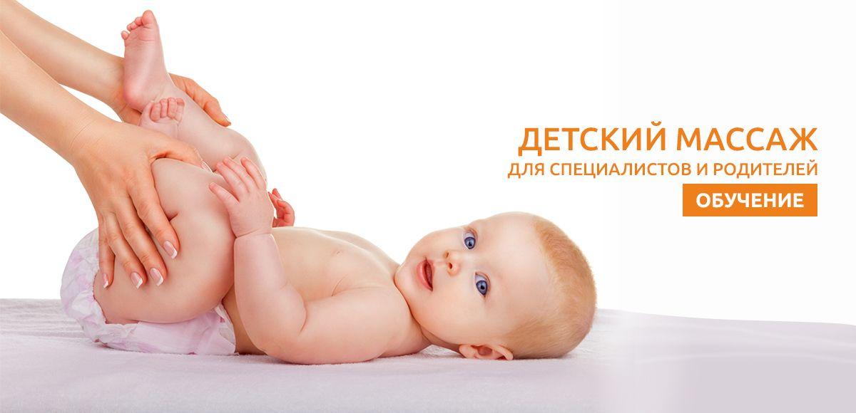 курсы детского массажа для родителей и специалистов санкт петербург