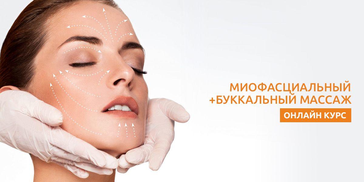 Обучение миофасциальному и буккальному массажу лица онлайн