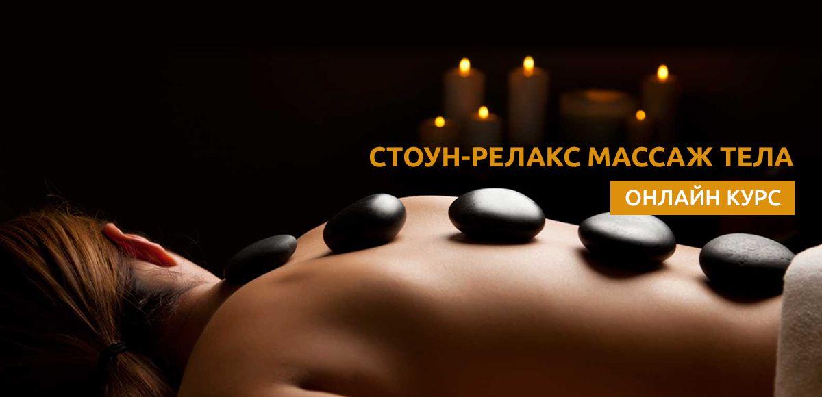 Обучение стоун релакс массажу тела онлайн дистанционно
