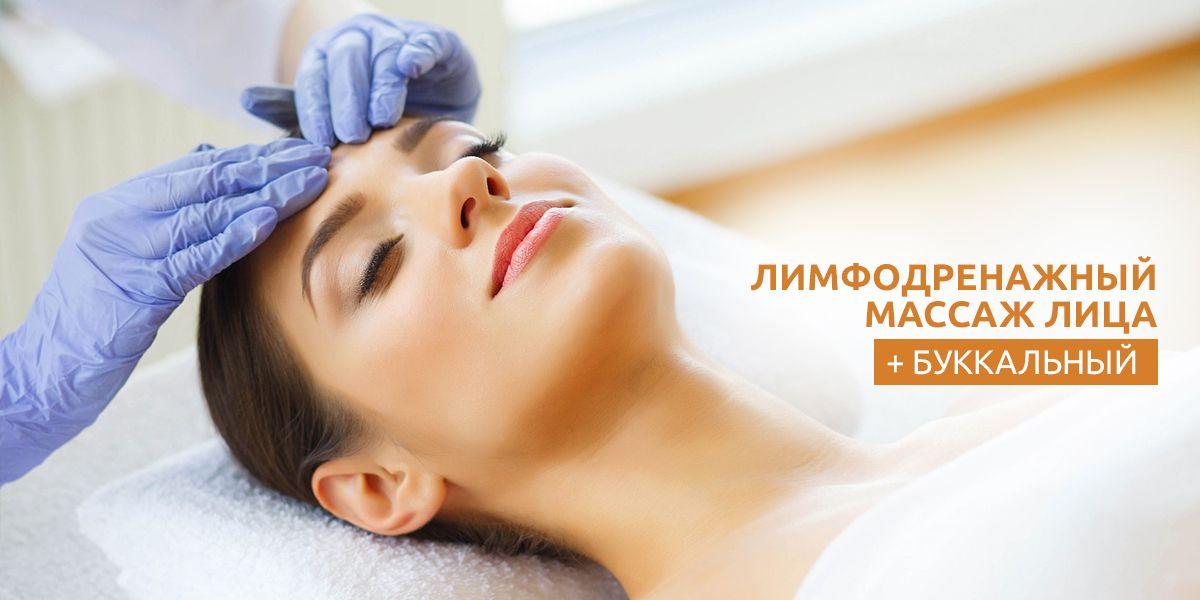 Обучение лимфодренажному массажу лица Санкт-Петербург