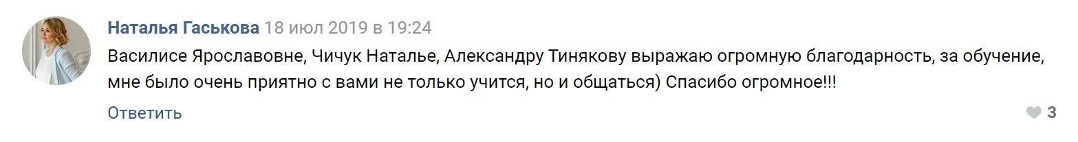 Василисе Ярославовне, Чичук Наталье, Александру Тинякову выражаю огромную благодарность, за обучение, мне было очень приятно с вами не только учится, но и общаться) Спасибо огромное!!!