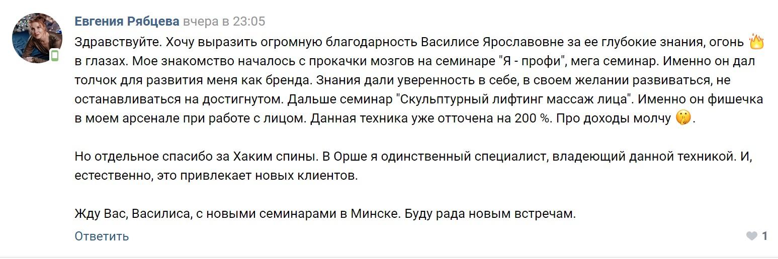 Здравствуйте. Хочу выразить огромную благодарность Василисе Ярославовне за ее глубокие знания, огонь  в глазах. Мое знакомство началось с прокачки мозгов на семинаре